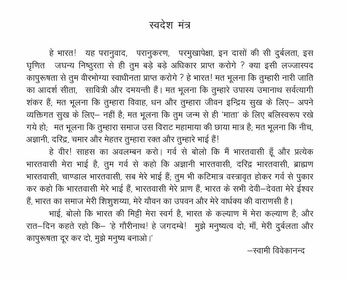 swadesh mantra Hindi